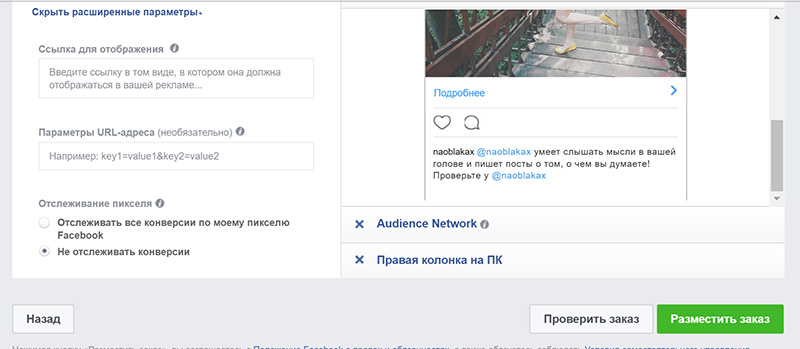 продвижение в инстаграм таргетированная реклама | naoblakax.ru
