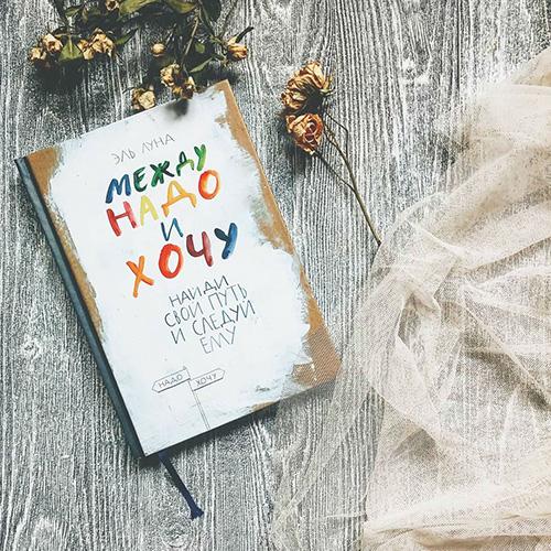 mezhdu-nado-i-xochu-najdi-svoj-put-i-sleduj-emu-el-luna | naoblakax.ru