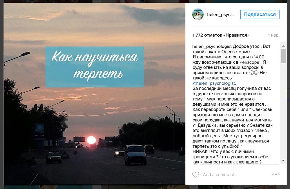 uslugi-v-instagram-prodvizhenie-akkaunta-psixologa | naoblakax.ru