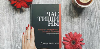 chas-tishiny-i-eshhyo-34-instrumenta-kotorye-soxranyat-vashe-vremya-i-energiyu-devid-xorsager | naoblakax.ru