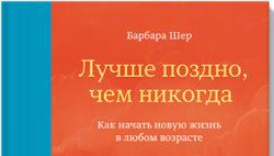 luchshe-pozdno-chem-nikogda-kak-nachat-novuyu-zhizn-v-lyubom-vozraste-barbara-sher | naoblakax.ru
