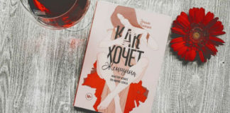 kak-xochet-zhenshhina-master-klass-po-nauke-seksa-emili-nagoski | naoblakax.ru