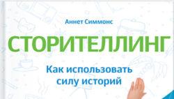 storitelling-kak-ispolzovat-silu-istorij-annet-simmons | naoblakax.ru