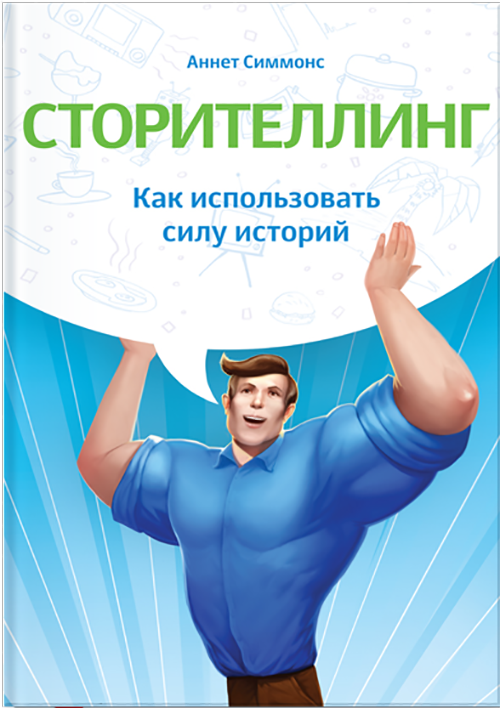Сторителлинг Аннет Симмонс отзыв рецензия | naoblakax.ru