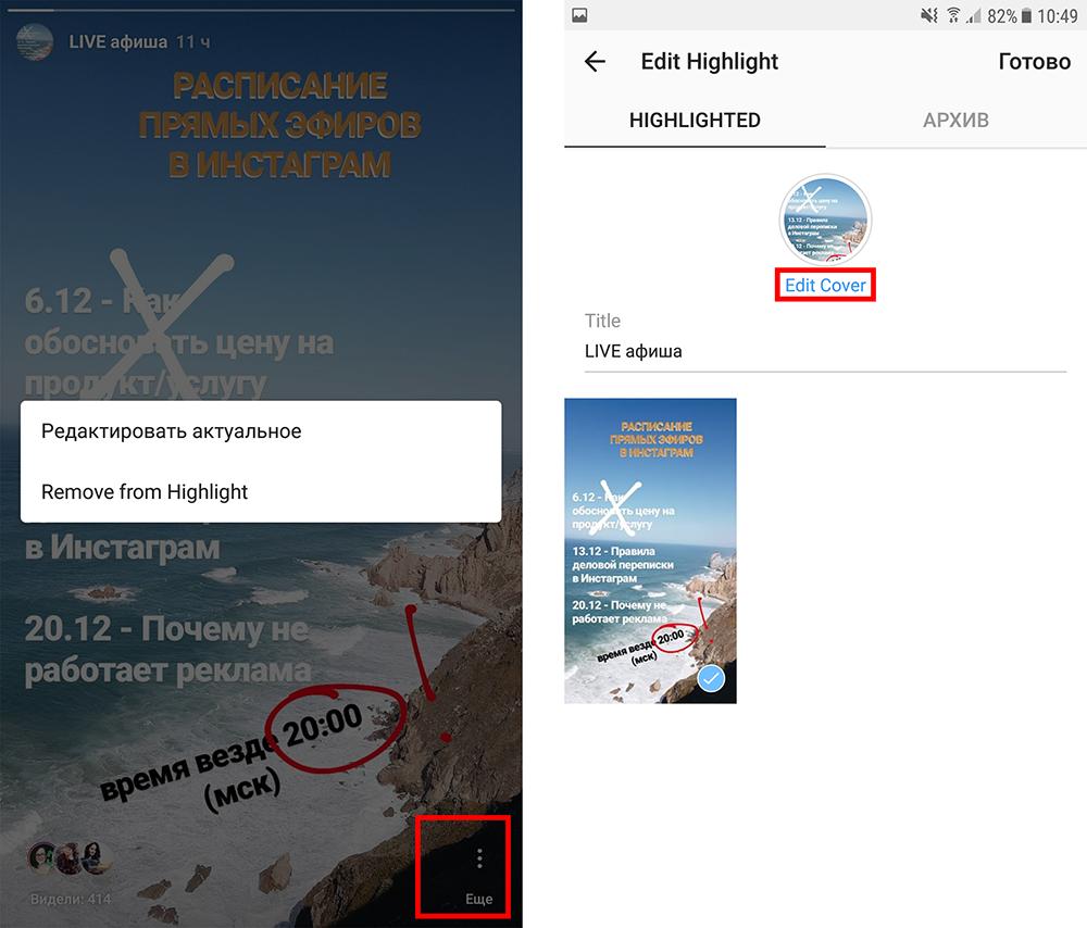 как сохранить инстаграм сториз в архив | naoblakax.ru