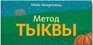 metod-tykvy-kak-stat-liderom-v-svoej-nishe-bez-byudzheta-majk-mikalovic | naoblakax.ru