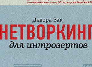 netvorking-dlya-introvertov-iskusstvo-zavodit-poleznye-svyazi-dlya-neobshhitelnyx-devora-zak | naoblakax.ru