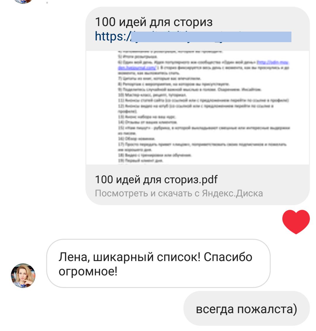 100 идей для сториз | naoblakax.ru