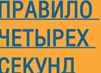 pravilo-chetyrex-sekund-ostanovis-podumaj-sdelaj-piter-bregman | naoblakax.ru