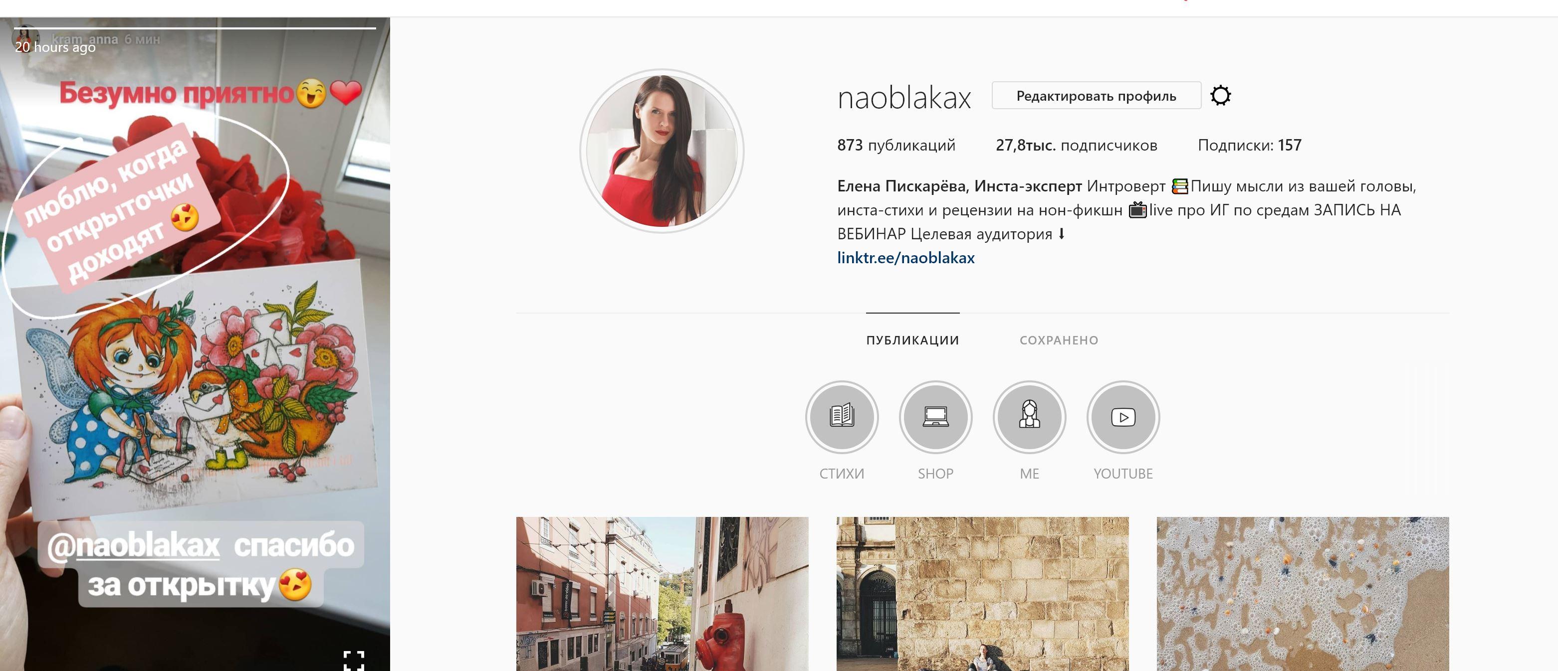скачать инстаграм сторис с компьютера | naoblakax.ru
