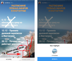 как сохранить инстаграм сториз в аккаунте | naoblakax.ru
