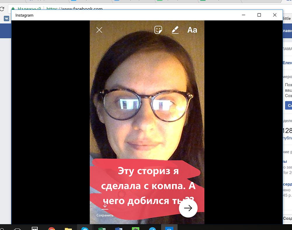 инстаграм сториз с компьютера | naoblakax.ru