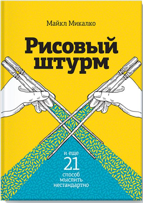 рисовый штурм 21 способ микалко рецензия на книгу | naoblakax.ru