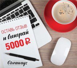 продвижение в инстаграм конкурс и giveaway | naoblakax.ru