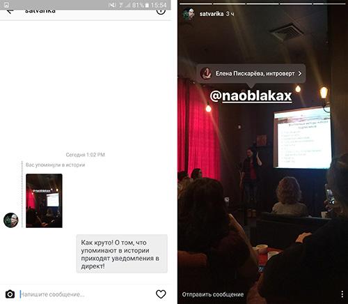 истории stories в инстаграм | naoblakax.ru