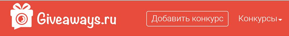 prodvizhenie-v-instagram-cherez-konkurs-effektivno-li-eto | naoblakax.ru