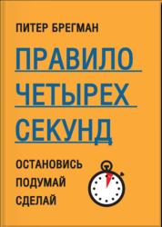 правило четырех секунд брегман рецензия на книгу | naoblakax.ru