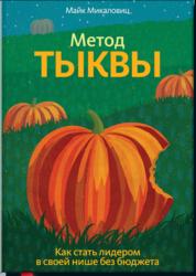 микаловиц метод тыквы рецензия на книгу | naoblakax.ru