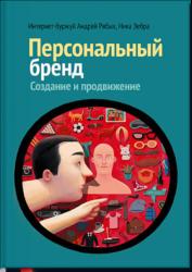рябых ника зебра персональный бренд рецензия на книгу   naoblakax.ru