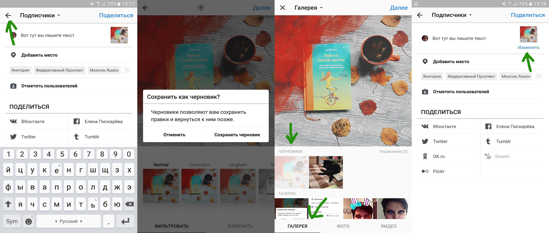 черновики в инстаграм | naoblakax.ru