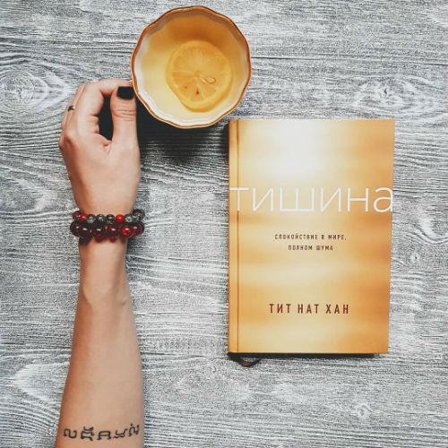 тит нат хан тишина отзыв на книгу | naoblakax.ru