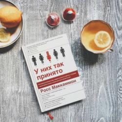 росс маккаммон у них так принято отзыв на книгу | naoblakax.ru