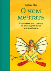 барбара шер о чем мечтать отзыв на книгу | naoblakax.ru