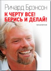 ричард брэнсон к черту все берись и делай отзыв на книгу | naoblakax.ru