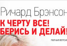 k-chyortu-vsyo-beris-i-delaj-richard-brenson   naoblakax.ru