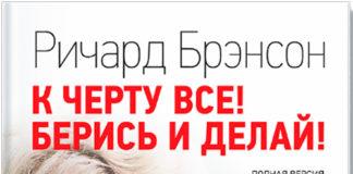 k-chyortu-vsyo-beris-i-delaj-richard-brenson | naoblakax.ru