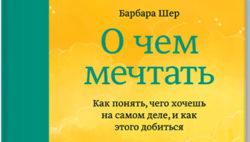o-chyom-mechtat-kak-ponyat-chego-xochesh-na-samom-dele-i-kak-etogo-dobitsya-barbara-sher   naoblakax.ru