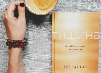 tishina-spokojstvie-v-mire-polnom-shuma-tit-nat-xan | naoblakax.ru