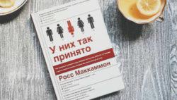 u-nix-tak-prinyato-kak-pravilno-pozhimat-ruku-vovremya-zatykatsya-rabotat-s-mdakami-i-drugie-vazhnye-skilly-kotorym-vas-nikto-nikogda-ne-uchil-ross-makkammon | naoblakax.ru