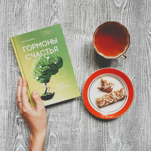 отзыв на книгу гормоны счастья лоретта бройнинг грациано | naoblakax.ru