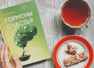 gormony-schastya-priuchite-svoj-mozg-vyrabatyvat-serotonin-dofamin-endorfin-i-oksitocin-loretta-graciano-brojning | naoblakax.ru