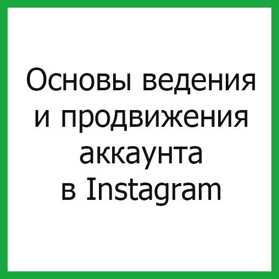 video-kurs-osnovy-vedeniya-i-prodvizheniya-akkaunta-v-instagram | naoblakax.ru