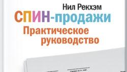 spin-prodazhi-prakticheskoe-rukovodstvo-nil-rekxem | naoblakax.ru