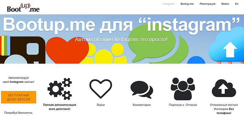 продвижение в инстаграм сервисы | naoblakax.ru
