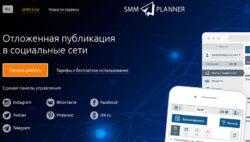 smmplanner сервисы для инстаграм | naoblakax.ru