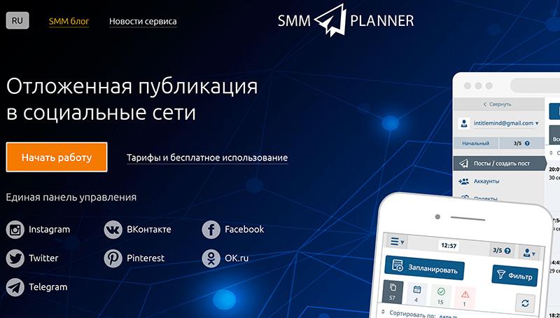 servisy-dlya-instagram-kak-oni-pomogayut-v-prodvizhenii | naoblakax.ru