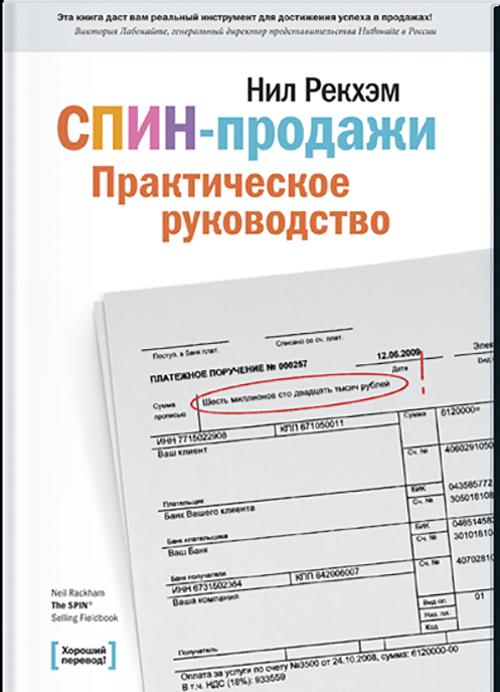 спин-продажи нил рекхэм рецензия | naoblakax.ru