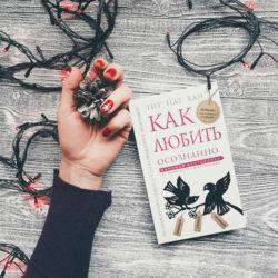 как любить осознанно тит нат хан рецензия на книгу | naoblakax.ru