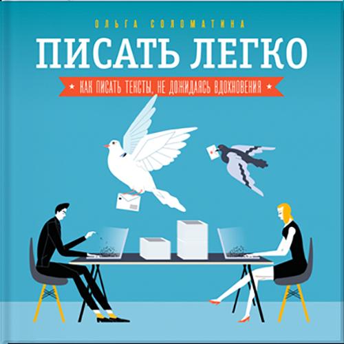 писать легко ольга соломатина обзор | naoblakax.ru
