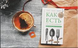 kak-est-osoznanno-tit-nat-xan | naoblakax.ru