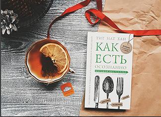 как есть осознанно тит нат хан рецензия на книгу | naoblakax.ru