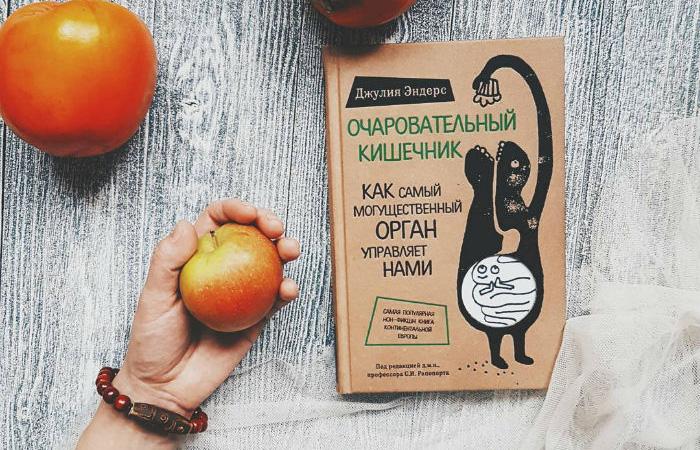 очаровательный кишечник джулия эндерс рецензия на книгу | naoblakax.ru