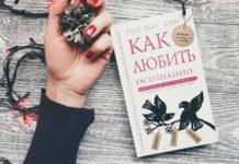 kak-lyubit-osoznanno-tit-nat-xan | naoblakax.ru