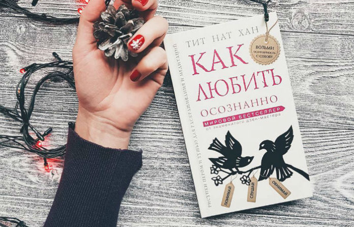 kak-lyubit-osoznanno-tit-nat-xan   naoblakax.ru