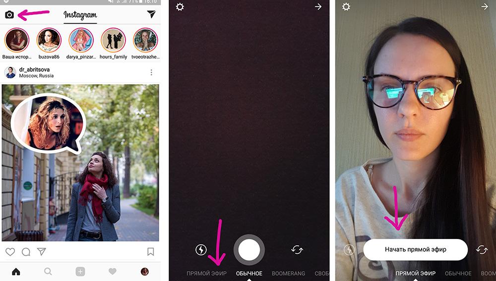 Как сделать двойную фотку в инстаграм