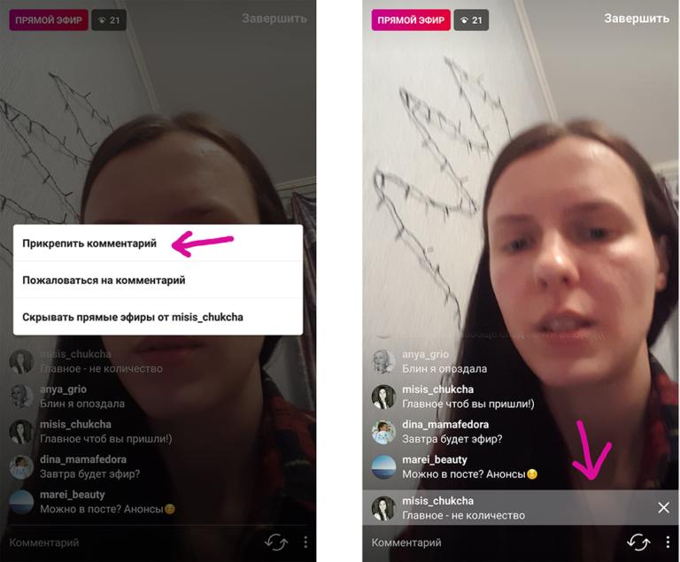 Прямой эфир в инстаграме как сделать на iphone